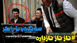 Aram Shaida W Sangar Kamal 2017 Danishtny Kozhiny Xala Baxtyar ( Naz Naz Nazdara )