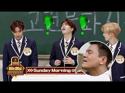 갓세븐 영재(GOT7 Youngjae), '선데이 모닝(Sunday Morning)♪' 받고 박진영(JYP)의 공기반 소리반♬ 아는 형님(Knowing bros) 118회