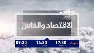ترويج/ الاقتصاد والناس- هل ينجح السودان في استثمارات الموانئ ...