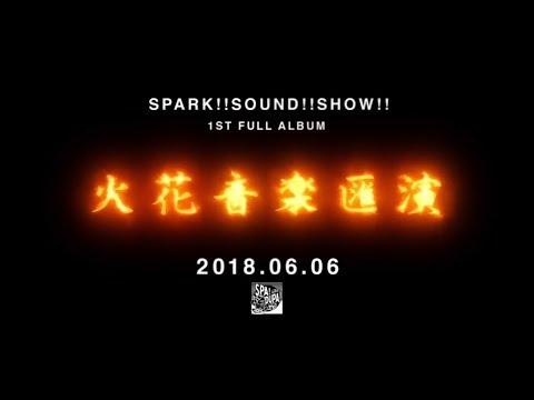 SPARK!!SOUND!!SHOW!! 1st Full Album 火花音楽匯演 Trailer