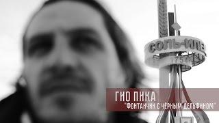 Гио Пика - Фонтанчик с Дельфином (prod by DRZ)