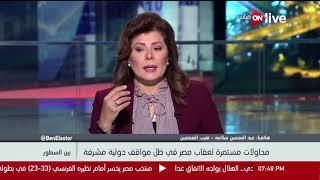 بين السطور - عبد المحسن سلامة: مصر في مرحلة خطر ويجب الانتباه ...