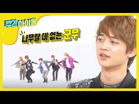 주간아이돌 - (Weeklyidol EP.41) SHINee Random Play Dance Part1