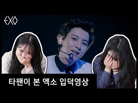 엑소 입덕영상을 본 타팬과 팬의 반응은?ㅣReaction Slide