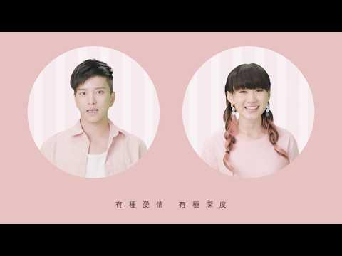 駱胤鳴 (Lok Yan Ming), 張彥博 (Bob Cheung) - 有種愛情 (合唱版) Official MV - 官方完整版