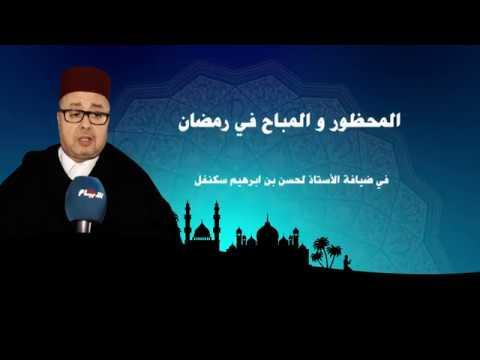 حالات جواز المداعبة والقبل بين الزوجين في نهار رمضان