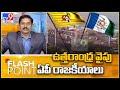 ఉత్తరాంధ్ర వైపు ఏపీ రాజకీయాలు - TV9