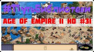 ЛУЧШАЯ СТРАТЕГИЯ ДЕТСТВА ● Age of Empires II HD ● #ПутьБиблиотеки #31