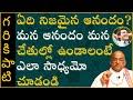 శ్రీ మహావిష్ణు తత్త్వం #4 | VishnuTatvam | Garikapati Narasimha Rao Latest Speech | Pravachanam 2021