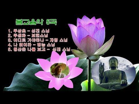 심연을 울리는 불교음악 5곡 - 무상초, 무생화, 어디로 가야하나, 나 없어라, 청산은 나를 보고