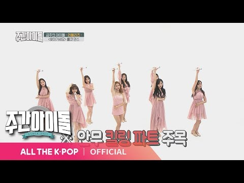 [Weekly Idol EP.384] Lovelyz's 'Lost N Found' roller coaster dance