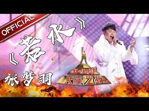 【单曲纯享版】 张梦羽《若水》 《天籁之战2》第1期【东方卫视官方高清】