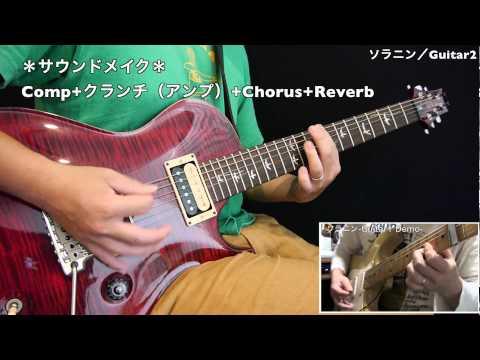 ASIAN KUNG-FU GENERATION ソラニン -Guitar2- デモ & サウンドメイキング