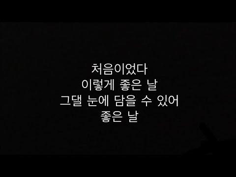 (미스터 선샤인 OST) 멜로망스 - 좋은 날 (가사)
