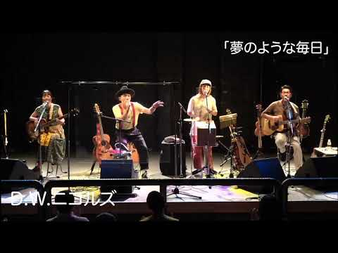 D.W.ニコルズ「夢のような毎日」LIVE at 浜松窓枠 2020.7.22(wed)