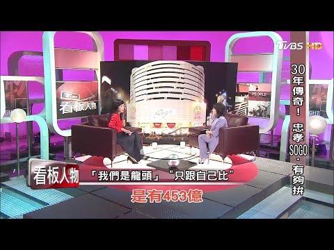 30年傳奇 百貨女神龍!忠孝SOGO有夠拚 看板人物 20171105 (完整版)