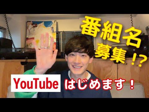 【募集】向井太一、YouTube企画始動!番組名を募集します!!