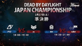 Dead by Daylight Japan Championship公式大会 準決勝 SemiFinal
