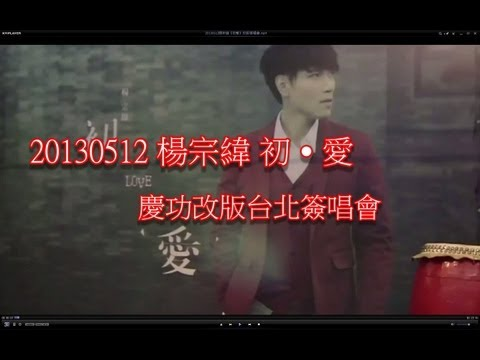 20130512楊宗緯《初愛》慶功改版台北簽唱會