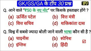 GK/GS/GA #9 | Top 30 MCQ | GK Quiz Current affairs for Group D, RRB NTPC,JE, SSC, Police exam etc.