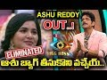 Bigg Boss 3:  5th Week Elimination- Ashu Reddy Likely