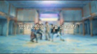 방탄소년단의 역사를 알아보자! (신곡 추가)