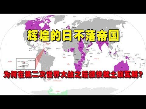 辉煌的日不落帝国为何在第二次世界大战之后很快就土崩瓦解?