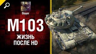 M103: жизнь после HD - от Slayer