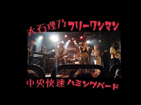 【DVD販売中】大石理乃フリーワンマン【中央快速ハミングバード】