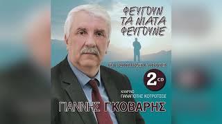 Γιάννης Γκόβαρης - Πέρασα χώρες και χωριά - Official Audio Release