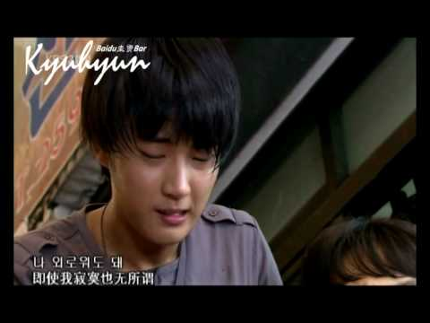 100729 KyuHyun (Super Junior) - Baking King drama OST [中韓字幕]