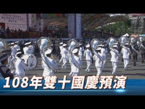 【現場直播】108年雙十國慶預演 │ 2019.10.08