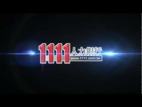 1111人力銀行 找工作