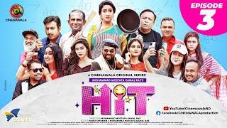 HIT (হিট)    Episode 03   Sarika Sabah   Monira Mithu   Anik   Mukit   Rumel   Hasan   Bhabna   Sazu