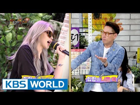 Fearless rapper's whisper…Giant Pink's 'Fear' [Happy Together / 2017.07.20]