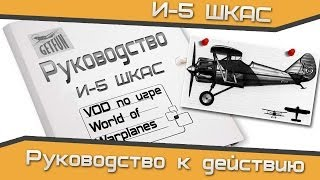 Обзор  на И-5 ШКАС (World of WarPlanes) (vod)