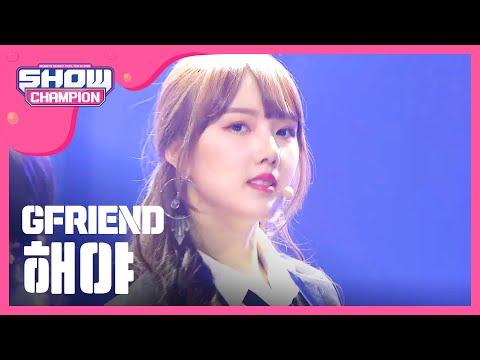 [Show Champion] 여자친구 - 해야 (GFRIEND - Sunrise) l EP.301