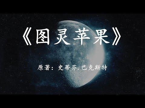 12分钟看完硬科幻小说《图灵苹果》另一种地外文明接触