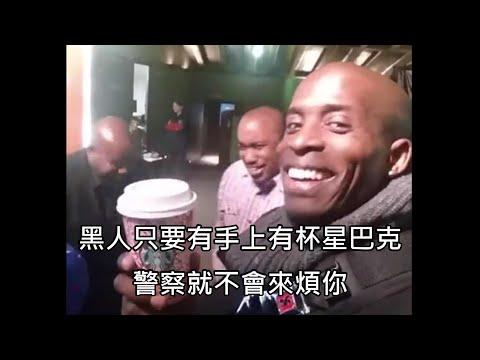 黑人遇到警察時如何自保?喜劇藝人傳授妙招:「拿一杯星巴克拿鐵」(中文字幕)