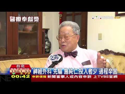 「華人神經外科泰斗」施純仁 獲「醫療奉獻獎」