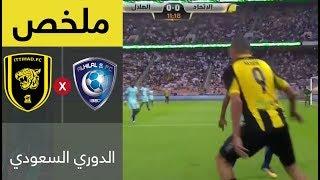 ملخص مباراة الاتحاد والهلال في الجولة 4 من الدوري السعودي للمحترفين ...