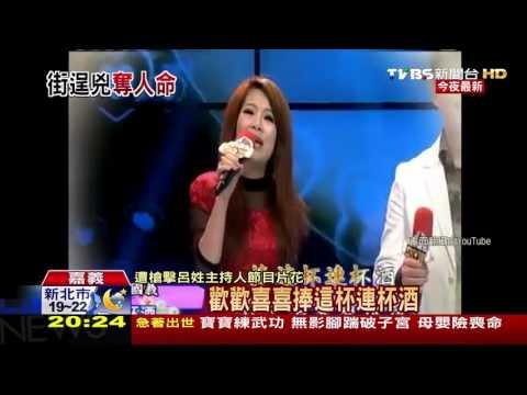 【TVBS】 信吉電視台女主持人遭槍擊 丈夫中彈亡