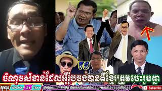 Cambodia News Today, Mr. John Ny live talk about when Sam Rainsy return, we must stand all together