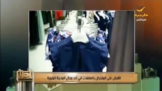 القبض على المتحرش بالعاملات في أحد محال المدينة المنورة     -