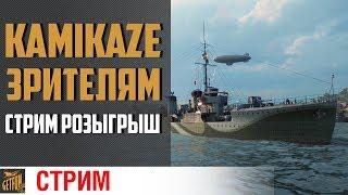 Розыгрыш Kamikaze