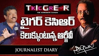 Journalist Diary: RGV On KCR Biopic- Tiger KCR- The Aggres..
