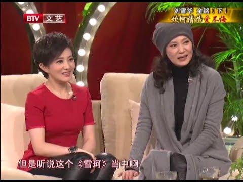 《影视风云》20140305:刘雪华坎坷情路爱不悔 分手还能做朋友