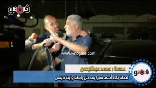 فيتو | لحظة بكاء أحمد شبرا بعد حل رابطة وايت نايتس     -