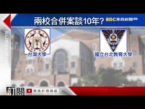 清大併竹教大 學生不滿證書標上「竹教學院」