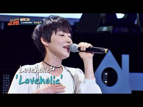 [슈가송] hah hi ho love~ 러브홀릭 'Loveholic' ♪ 슈가맨 24회